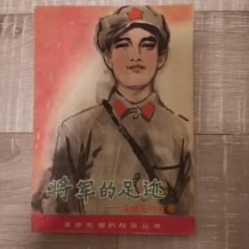 将军的足迹—吴焕先的故事