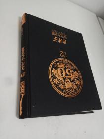 老夫子年代大全集1965-1967(五十周年珍藏版)02