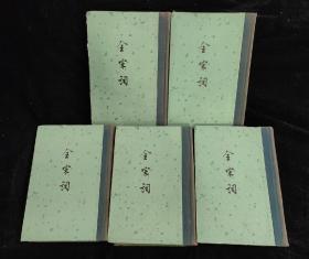全宋词(全五册)