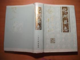 化州县志【16开精装带书衣 1996年1版1印】