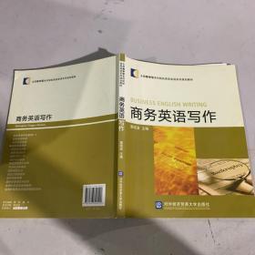 全国教学型本科院校商务英语系列规划教材:商务英语写作