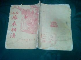 校正《麻衣相法》正宗民国版,48年广益书局版