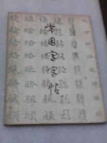 常用字字帖:楷.隶.行.草.篆2(本社编   上海书店出版社 )