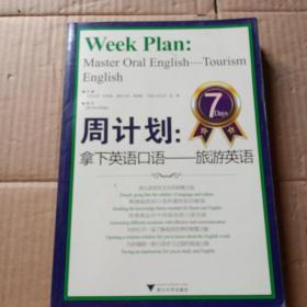 周计划·拿下英语口语:旅游英语