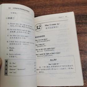 从英语会话学助动词用法:教你用英语说想说的话