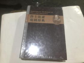 莎士比亚戏剧辞典(16开精装本)