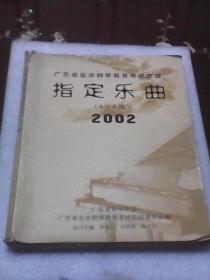 广东省业余钢琴教育考试定级指定乐曲2002:6-8级(广东省钢琴学会   广东省业务钢琴教育考试定级委员会)