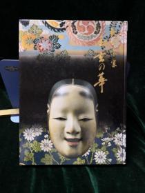 观世宗家—幽玄之华 观世文库设立记念展 1992年朝日新闻社 日文原版