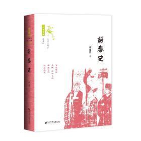前秦史                     十六国史新编              蒋福亚 著