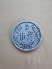 五分硬币-铝制币-1956年