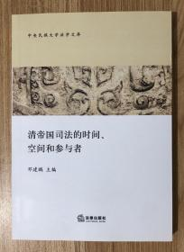 清帝国司法的时间、空间和参与者(中央民族大学法学文库)9787519712778