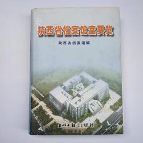 陕西省档案馆室要览