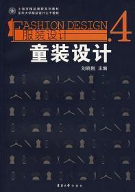 服装设计4——童装设计/刘晓刚 编/东华大学出版社9787811113082