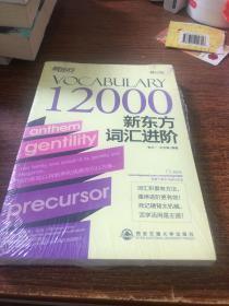 新东方·新东方词汇进阶VOCABULARY 12000(修订版)