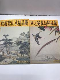 周之冕花鸟精品册、程庭鹭山水精品册(2本合售)8开平装如图、内页干净