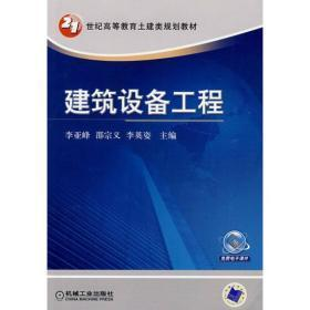建筑设备工程/李亚峰 编/机械工业出版社9787111273745
