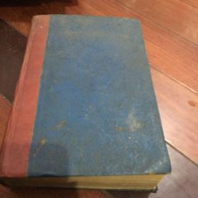 华英字典 小字版 光绪三十四年 1908年版