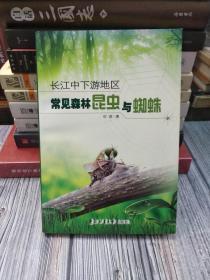 长江中下游地区常见森林昆虫与蜘蛛