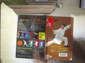 武魂 2011 11