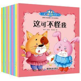 儿童人际交往图画书 全10册 儿童绘本故事书籍 宝宝启蒙0-3-4-5-6周岁睡前故事书