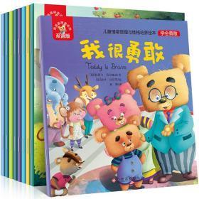 中国儿童情绪管理与性格培养绘本集图画书 培养孩子妈妈我能行3-4-5-6岁幼儿园中班大班宝宝睡前故事图书籍 亲子读物中英文双语