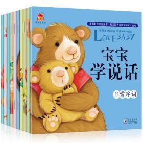 宝宝学说话语言启蒙看图说故事书 左右脑开发0-1-2-3岁婴幼儿图书看图说故事书 婴幼儿早教书图书宝宝学说话阳光宝贝