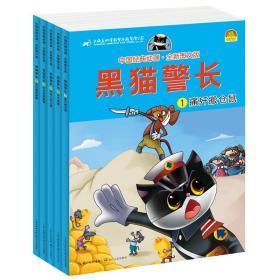 黑猫警长全5册注音版中国经典动画故事 全新图文版 儿童漫画连环画3-6岁儿童绘本书籍亲子阅读故事书宝宝睡前故事 7-12岁自主阅读