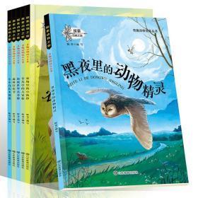 百科全书 儿童 6-12岁绘本 动物绘本3-6-9-10岁幼儿童启蒙漫画 幼儿园宝宝科普认知动物故事书 少儿小百科图书十万个为什么幼儿版
