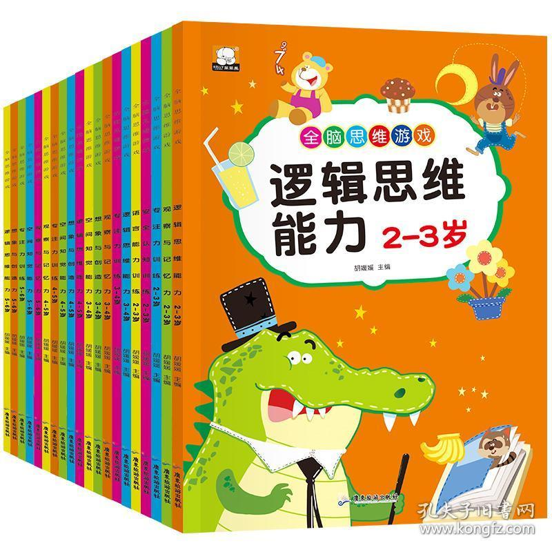 全套20册全脑思维逻辑思维游戏书2-4-6岁大脑潜能开发 左右大脑均衡开发激发大脑潜能 内容丰富 游戏多样 难度由浅入深益智游戏书