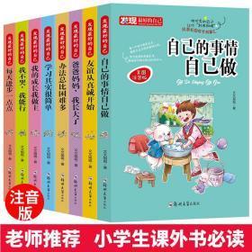 发现最好的自己全套书一二三年级课外阅读书籍带拼音的儿童故事书7-8-9-10岁小学生必读课外书办法总比困难多励志自己的事情自己做