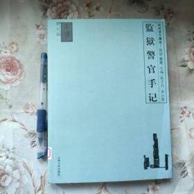监狱警官手记:日记.自述