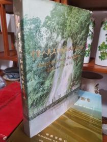 【中华人民共和国水文地质图集】 8开硬精装 全新未翻阅