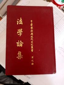 法学论集 (第九册) 中华学术与现代文化丛书 精装