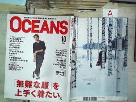 日文杂志 OCEANS    2016.10