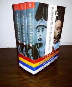 北洋军阀统治时期史话:套装共三册