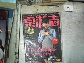 桌游志 2013  4
