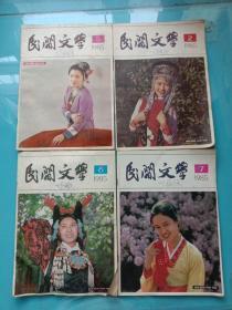 民间文学1985年第2、5、7、8期【四本合售】