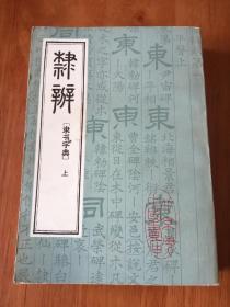 隶辨〈隶书字典〉(上)