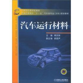 汽车运行材料——汽车(方向)/戴汝泉 编/机械工业出版社9787111169888