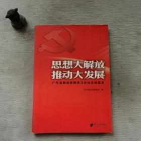 思想大解放 推动大发展:广东省解放思想学习讨论活动读本。;