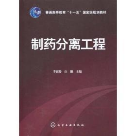 制药分离工程(李淑芬)/李淑芬 编 ; 白鹏 编/化学工业出版社9787122060594