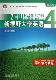 新视野大学英语4读写教程/郑树棠 主编/外语教学与研究出版社9787560072999