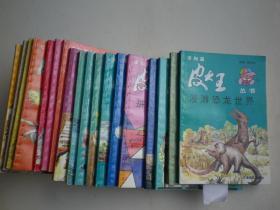 皮大王丛书 七彩篇、妙趣篇、求知篇、益智篇   共19册合售