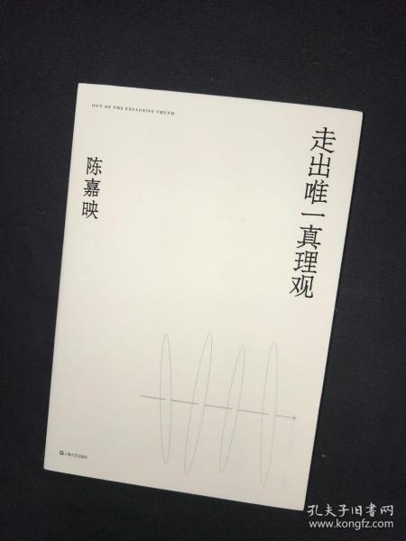 陳嘉映簽名鈐印     走出唯一真理觀