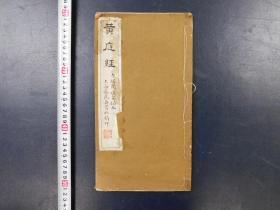 「黄庭経」1册