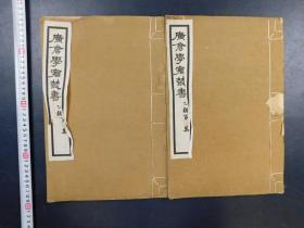 「广仓学君丛书乙类 第貮集」2册