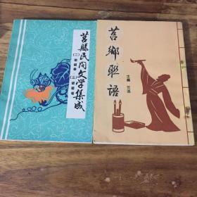 莒县民间文学集成  (二)歌谣卷 (三 )谚语卷(四)联语卷