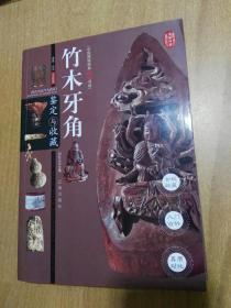 竹木牙角鉴定与收藏
