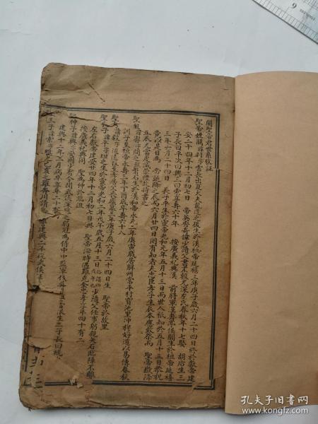 原装,关帝明圣经,后面是关帝灵签。