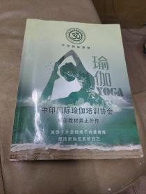 《中印国际瑜伽培训协会》(初,中,高级)  书封底有些水迹